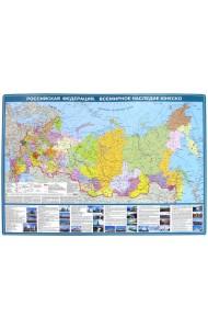 Объекты Всемирного наследия Юнеско на территории РФ. Настольное издание
