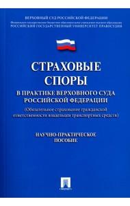 Страховые споры в практике Верховного Суда Российской Федерации. Научно-практическое пособие