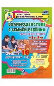 Взаимодействие с семьёй ребёнка. Планирование взаимодействия с семьями воспитанников на год. Группа раннего возраста от 2 до 3 лет. Комплект карт. ФГОС ДО