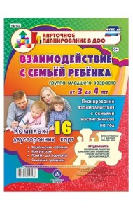 Взаимодействие с семьёй ребёнка. Планирование взаимодействия с семьями воспитанников на год. Группа младшего возраста от 3 до 4 лет. Комплект карт. ФГОС ДО