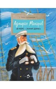 Адмирал Макаров.