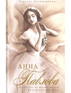 Анна Павлова. Десять лет из жизни звезды русского балета
