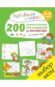 200 увлекательных игр и заданий по математике на каждый день