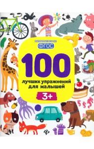 100 лучших упражнений для малышей. С 3-х лет. ФГОС