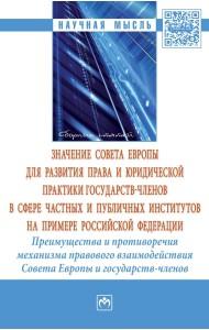 Значение Совета Европы для развития права и юридической практики государств-членов в сфере частных и публичных институтов на примере Российской Федерации. Преимущества и противоречия механизма правового взаимодействия Совета Европы и государств-членов