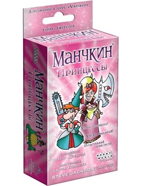 """Настольная игра """"Манчкин. Принцессы"""""""