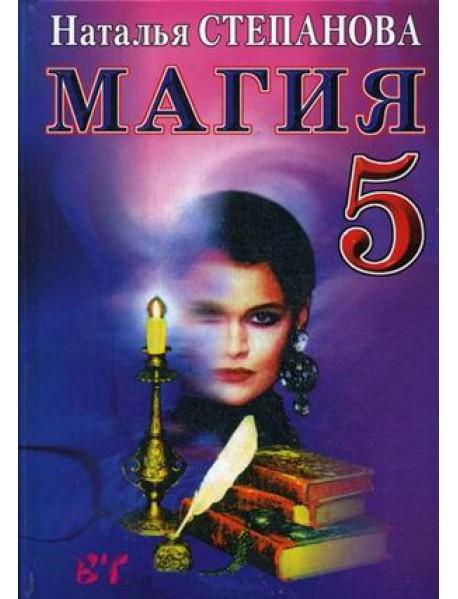 Магия-5. Заговоры на все случаи жизни. Магия на каждый день