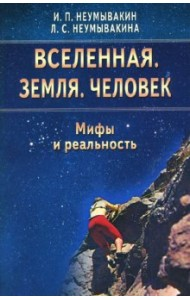 Вселенная. Земля. Человек. Мифы и реальность