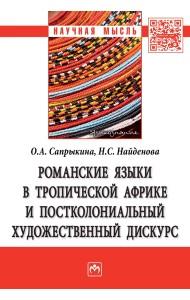 Романские языки в Тропической Африке и постколониальный художественный дискурс. Монография