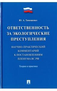 Ответственность за экологические преступления (научно-практический комментарий к постановлениям Пленума Верховного Суда Российской Федерации). Теория и практика