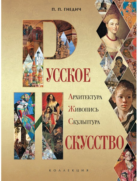 Русское искусство. Архитектура, живопись, скульптура