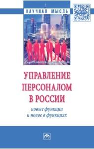 Управление персоналом в России: новые функции и новое в функциях. Монография
