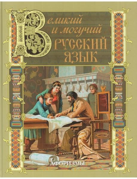 Великий и могучий русский язык. Афоризмы