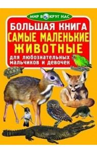 Большая книга. Самые маленькие животные. Для любознательных мальчиков и девочек