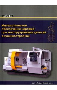 Математическое обеспечение чертежа при конструировании деталей в машиностроении