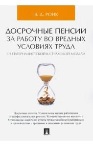 Досрочные пенсии за работу во вредных условиях труда: от патерналистской к страховой модели