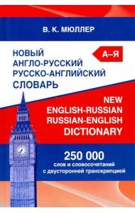 Новый англо-русский русско-английский словарь. 250 000 слов и словосочетаний с двусторонней транскрипцией