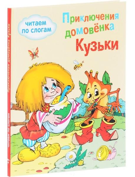 Приключения домовенка Кузьки