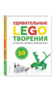 LEGO. Удивительные творения из деталей, которые у тебя уже есть