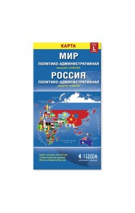 Складная карта. Мир и Россия. Политико-административная (размер L)
