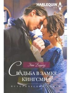 Свадьба в замке Кингсмид
