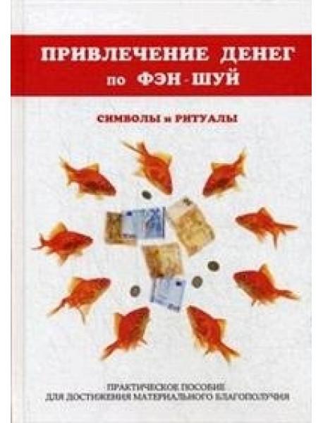 Привлечение денег по фэн-шуй. Символы и ритуалы. Практическое пособие для достижения материального благополучия