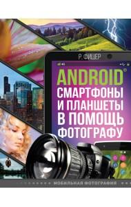 Android, смартфоны и планшеты в помощь фотографу