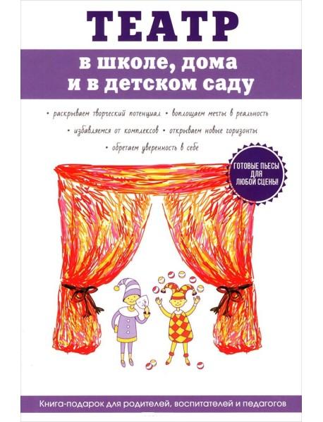Театр в школе, дома и в детском саду