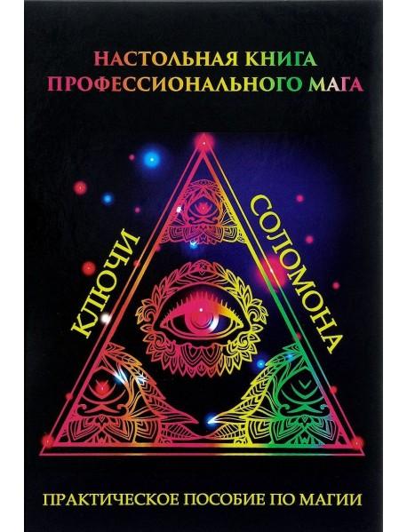 Настольная книга профессионального мага