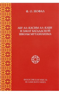 Абу ал-Касим ал-Каби и закат багдадской школы мутазилизма