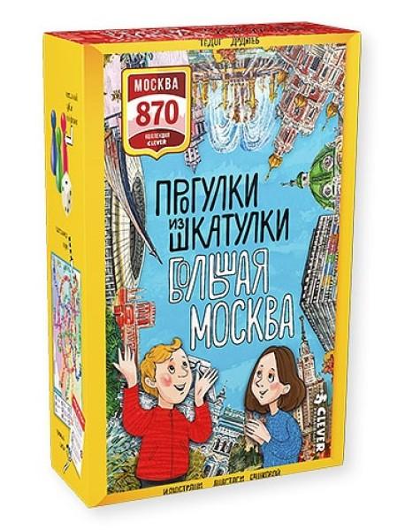 Прогулки из шкатулки. Большая Москва