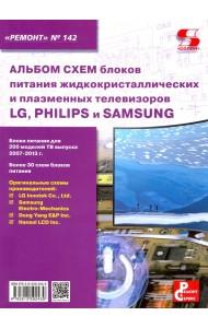 Альбом схем блоков питания жидкокристаллических и плазменных телевизоров LG, Philips и Samsung. Выпуск 142