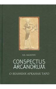 Conspectus arcanorum. О великих арканах Таро