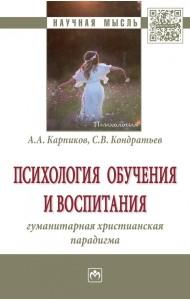 Психология обучения и воспитания: гуманитарная христианская парадигма. Монография