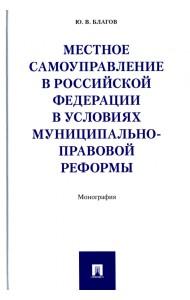 Местное самоуправление в Российской Федерации в условиях муниципально-правовой реформы. Монография