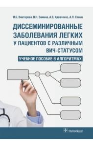Диссеминированные заболевания легких у пациентов с различным ВИЧ-статусом