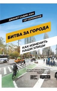 Битва за города. Как изменить наши улицы