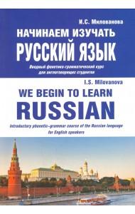 Начинаем изучать русский язык
