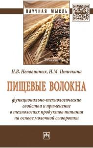 Пищевые волокна: функционально-технологические свойства и применение в технологиях продуктов питания на основе молочной сыворотки. Монография