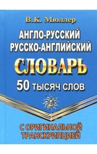 Англо-русский, русско-английский словарь с оригинальной транскрипцией. 50 000 слов