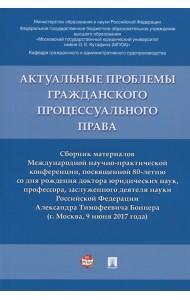 Актуальные проблемы гражданского процессуального права. Сборник материалов Международной научно-практической конференции