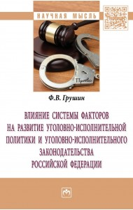 Влияние системы факторов на развитие уголовно-исполнительной политики и уголовно-исполнительного законодательства Российской Федерации. Монография