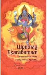 Шримад Бхагаватам. Книга 5