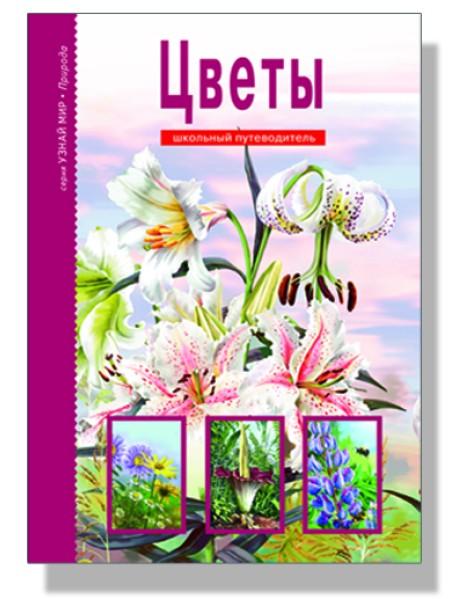 Цветы. Школьный путеводитель