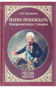 Наука побеждать. Генералиссимус Суворов