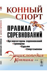 Конный спорт. Правила соревнований. Выпуск №66