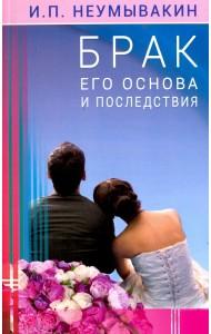 Брак. Его основа и последствия