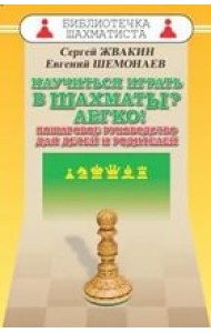 Научиться играть в шахматы? Легко! Пошаговое руководство для детей и родителей