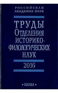 Труды Отделения историко-филологических наук РАН. 2016