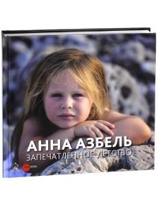 Анна Азбель. Запечатленное детство